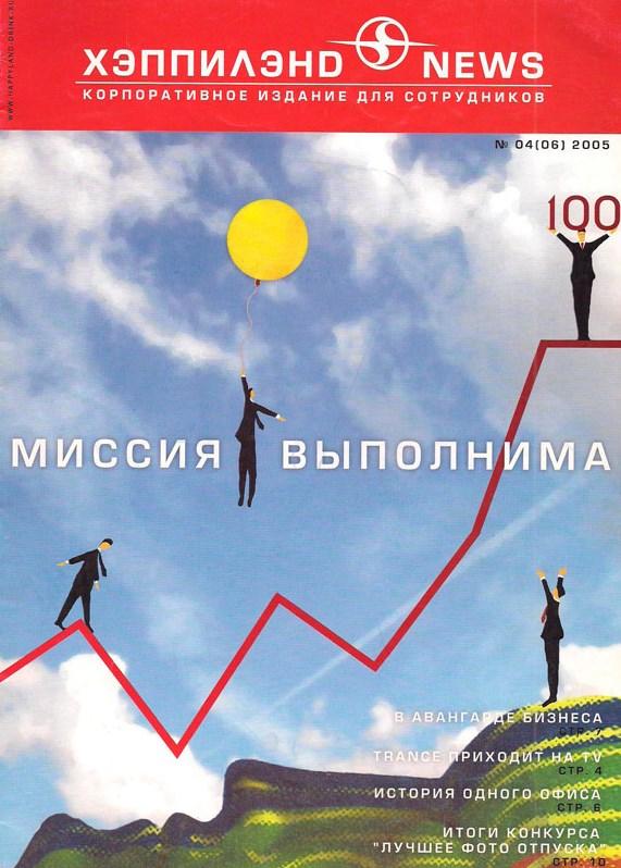 обложка журнала Хэппилэнд
